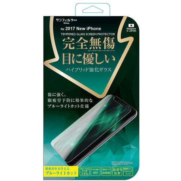 iP8-GLBL [iPhone X 目に優しい 完全無償強化ガラス 液晶保護フィルム]