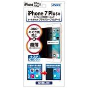 RP-IPN13 [iPhone 8 Plus用 オールラウンド プライバシーフィルター2]