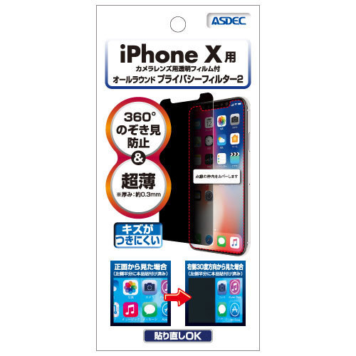 RP-IPN14 [iPhone X用 オールラウンド プライバシーフィルター2]