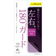 Fi8-PP [iPhone X のぞき見防止 液晶保護フィルム]