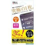 Hi8-CL [iPhone X ハイブリッドフィルム 液晶保護フィルム]