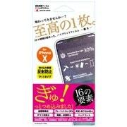 Hi8-AG [iPhone X マット ハイブリッドフィルム 液晶保護フィルム]