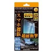 IP17H-01 CL [iPhone X用 ハイパーペイントプロテクションシート]