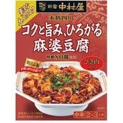 本格四川 コクと旨み、ひろがる麻婆豆腐 155g