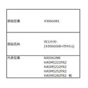 43066081 [リモコン]