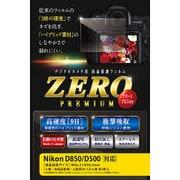 E-7530 [液晶保護フィルム ZEROプレミアム Nikon D850/500用]