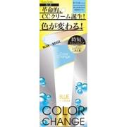 カラーチェンジCCクリーム ブルー [20g]