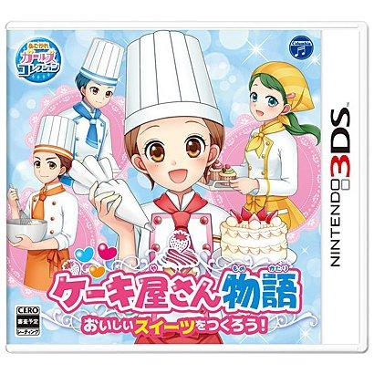 ケーキ屋さん物語 おいしいスイーツをつくろう! [3DSソフト]