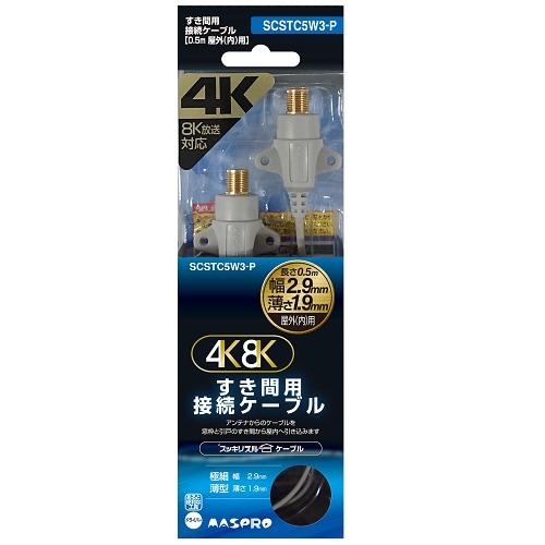 SCSTC5W3-P [4K8K対応すき間用ケーブル]