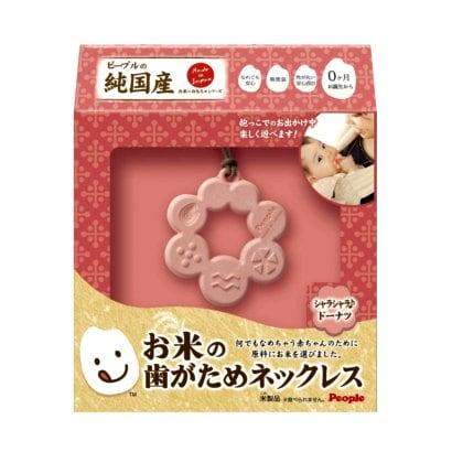KM-022 [お米の歯がためネックレス シャラシャラ♪ドーナツ]