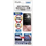 NGB-SW26 [ノングレア画面保護フィルム3 WALKMAN S310シリーズ用 2枚入り]