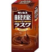 銀座@ラスク チョコ 箱 60g