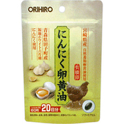 にんにく卵黄油 60粒