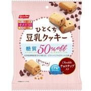 ひとくち豆乳クッキー糖質50%OFF チョコチップ入り 28g