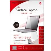 TBF-SFL17FLGPA [Surface Laptop用 液晶保護フィルム ペーパータッチ 反射防止]