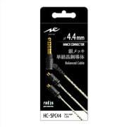 HC-SPC44K [銀メッキ単結晶銅導体 MMCXコネクタイヤホンケーブル φ4.4mmプラグ バランス接続]