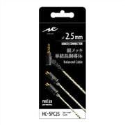 HC-SPC25K [銀メッキ単結晶銅導体 MMCXコネクタイヤホンケーブル φ2.5mmプラグ バランス接続]