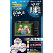 KLPM-EXZR4100 [マスターG 液晶保護フィルム カシオ EXILIM EX-ZR4100/EX-ZR1800/EX-ZR3200用]