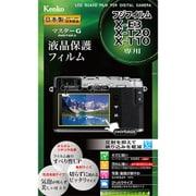 KLPM-FXE3 [マスターG 液晶保護フィルム 富士フイルム X-E3/X-T20/X-T10用]
