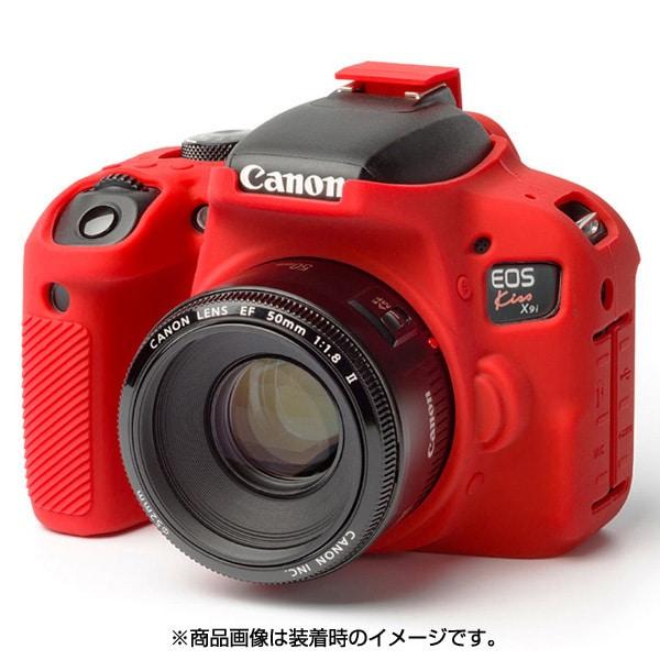 イージーカバー Canon EOS KissX9i用 レッド [デジタル一眼レフカメラ用カバー]