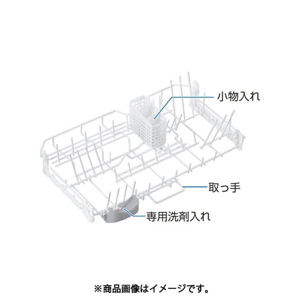 ANP165-9R0 [食洗機用 カゴ]