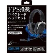 PS4用 ゲーミングヘッドセット ハイグレード