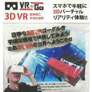 VR de GO [VRゴーグル グレー]