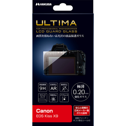 DGGU-CAEKX9 [ULTIMA 液晶保護ガラス Canon EOS Kiss X9]