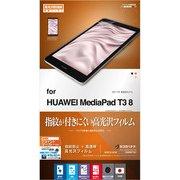 G869MPT38 [MediaPad T3 8インチ用 保護フィルム 光沢/防指紋]