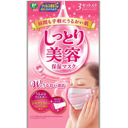 しっとり美容保湿マスク 3枚入り
