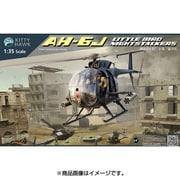 KITKH50003 AH-6J/MH-6J [1/35 スケール]