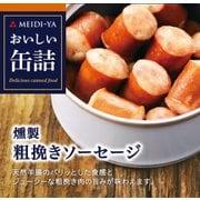 おいしい缶詰 燻製粗挽きソーセージ 60g