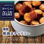 おいしい缶詰 燻製粗挽きチョリソー 60g