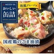 おいしい缶詰 国産鶏のごま油漬(和風アヒージョ) 65g