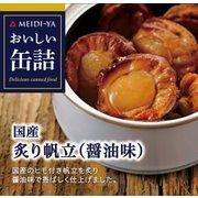 おいしい缶詰 国産炙り帆立(醤油味) 60g