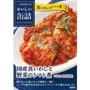 おいしい缶詰 国産真いわしと野菜のトマト煮 100g