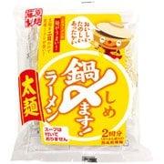 鍋〆ます!ラーメン太麺 (冬期限定発売) 140g(70g×2袋入り)