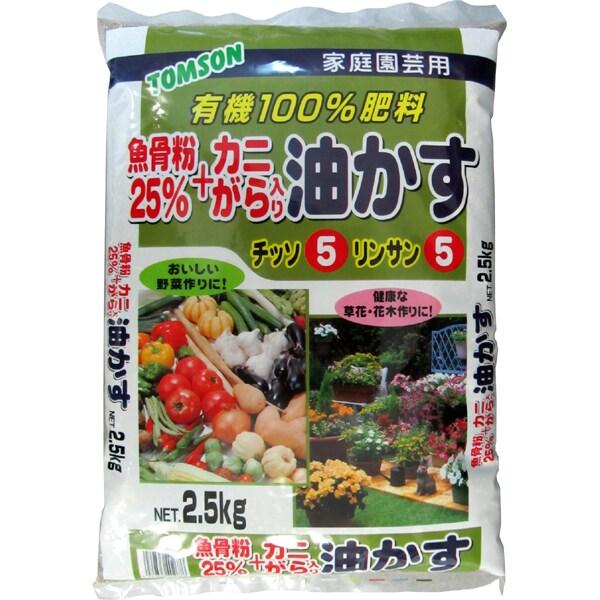 魚骨粉25%+カニがら入油かす 2.5kg [有機質肥料]