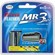 エフシステム 替刃 MR3ネオ 5コ入