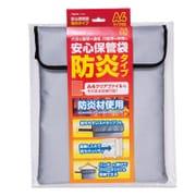 FP200 [安心保管袋 防炎タイプA4]
