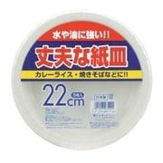 WB-33 [紙皿・ボウル 丈夫な紙皿 22cm 5枚入]