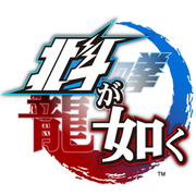 北斗が如く 世紀末プレミアムエディション [PS4ソフト]