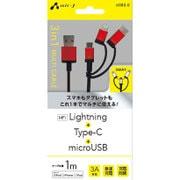 UKJ-LMC100 RD [3in1 Lightning変換アダプタ&Type-C変換アダプタ付microUSBケーブル レッド]