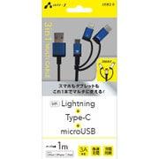 UKJ-LMC100 BL [3in1 Lightning変換アダプタ&Type-C変換アダプタ付microUSBケーブル ブルー]