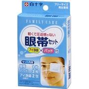 FC 眼帯セット