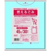 神戸市指定 可燃 とって付き 45L 青半透明 30枚