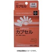 HFカプセル 4号(内容量0.21ml) 100個入り [食品用透明カプセル]