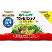 野菜ジュース食塩無添加 160g×6本×5パック [機能性表示食品]