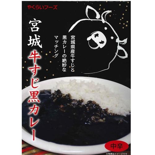 宮城牛すじ黒カレー 200g