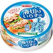 液切りいらずのしっとりツナ水煮 タイ産 55g
